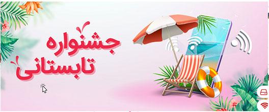 جشنواره تمدیدی تابستانه اینترنت صبانت شهرکرد